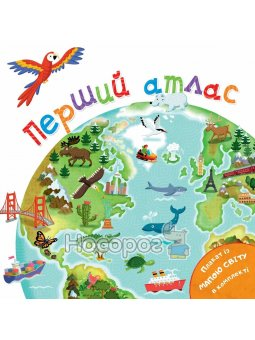 Перший атлас Плакат з мапою світу в комплекті