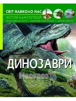 """Світ навколо нас - Динозаври """"Крістал Бук"""" (укр)"""