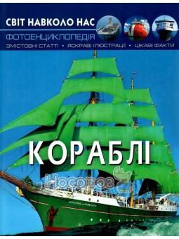 """Світ навколо нас - Кораблі """"Крістал Бук"""" (укр)"""