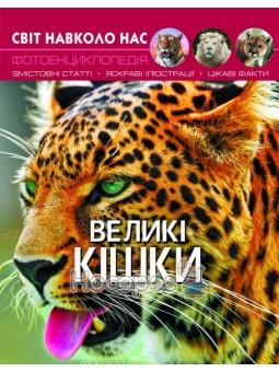 """Світ навколо нас - Великі кішки """"Крістал Бук"""" (укр)"""