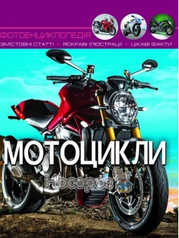 """Світ навколо нас - Мотоцикли """"Крістал Бук"""" (укр)"""