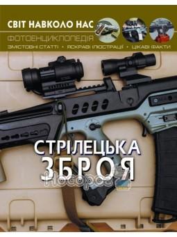 """Світ навколо нас - Стрілецька зброя """"Крістал Бук"""" (укр)"""