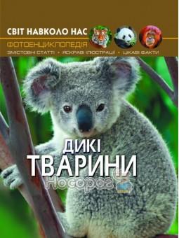 """Світ навколо нас - Дикі тварини """"Крістал Бук"""" (укр)"""