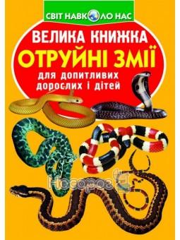 """Велика книжка - Отруйні змії """"Крістал Бук"""" (укр)"""