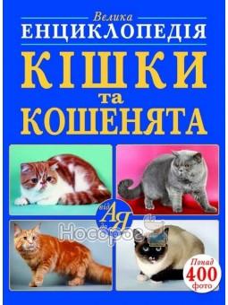 """Велика енциклопедія - Кішки та кошенята. Від А до Я """"Крістал Бук"""" (укр)"""