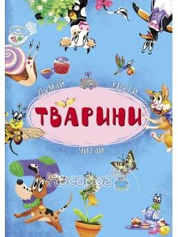 """Перша кольорова книжка - Думай,крути,читай. Тварини """"Крістал Бук"""" (укр)"""