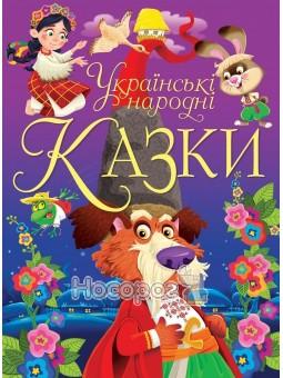 Чарівний сіт казок Українські народні казки