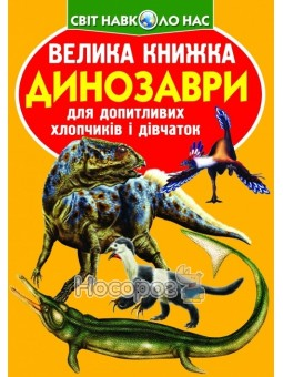 "Велика книжка - Динозаври 922-2 ""Крістал Бук"" (укр)"