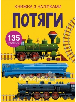 Книжка з налипками Потяги