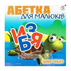 """Азбука для малышей """"Книжкова Хата"""" (укр.) - А6 Стр. 32"""
