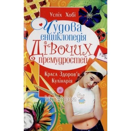Фото Чудова енциклопедія дівочих премудростей (14)