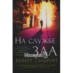 """На службе зла """"Азбука"""" (рус.)"""