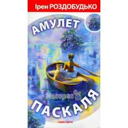 """Амулет Паскаля """"Нора-Друк"""" (укр.)"""