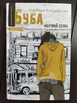 .Школа Космовська Б. Буба 2 мертвий сезон