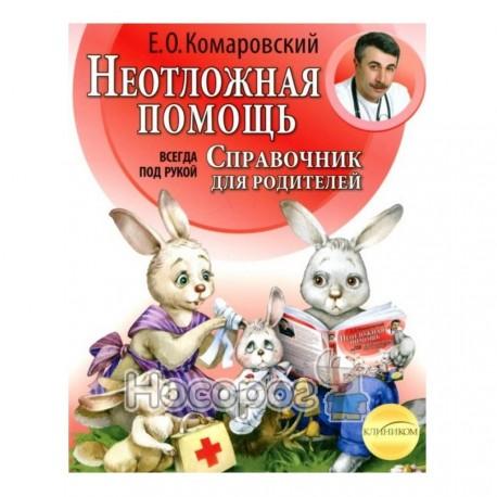 Фото Комаровский МП Неотложная помощь. Справочник.