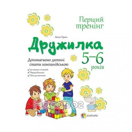 Фото Перший тренінг. Дружилка. Допомагаємо дитині спілкуватись. 5-6 р.ПДМ016(50)