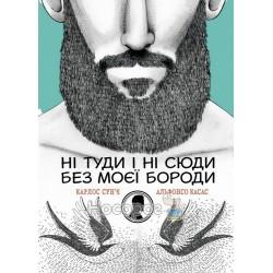 Ні туди і ні сюди без моєї бороди
