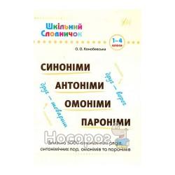 Шкільний словничок Синоніми, антоніми, омоніми, пароніми 1-4 кл