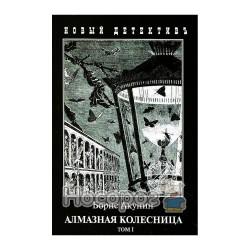 .Б. Акунин Алмазная колесница (2 тома)