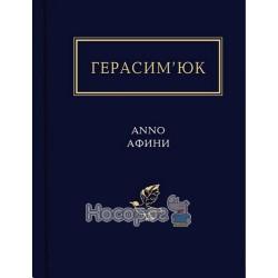 УПА Герасим'юк ANNO Афіни