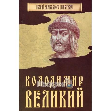 Фото Творці державного престижу Володимир Велики й