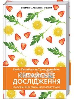 Колін та Томас Кемпбелл Китайське дослідження Класична книга про зв'язок здоров'я та їжи