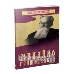 Книга. Михайло Грушевський