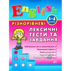 .УЛА Різнорівневі лексичні тести та завдання English 1-4 класи