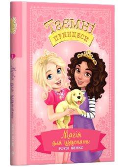 """.Рідна мова """"Тайные принцессы. Магия для Щенки. Книга 5 'Роге Бэнкс"""
