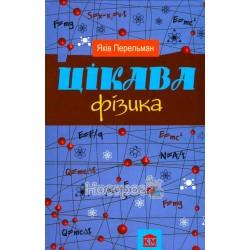 Яків Перельман Цікава фізика