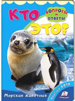 .Пегас Кто это? Морские животные. Вопросы и ответы [9789669470386]