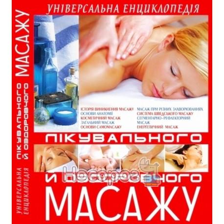 Фото Універсальна енциклопедія лікувального і оздоровчого массажу