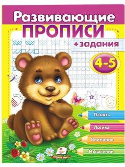 .Пегас Развивающие прописи + задания 4-5. Медведь [9789669477149]