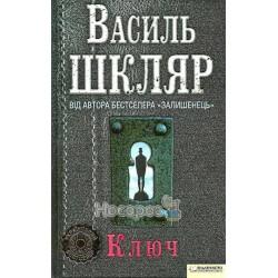 """Ключ """"Клуб Семейного Досуга"""" (укр.)"""