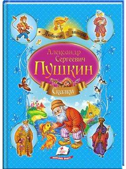 .Пегас А. С. Пушкин. Сказки (синий сборник). Любимые авторы [9786177160419]