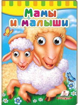 .Пегас Книжки с глазками. Мамы и малыши [9789669476852]