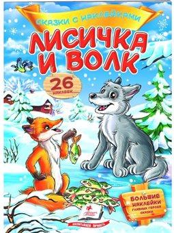 .Пегас Лисичка и волк. Сказки с наклейками. 26 наклеек [9789669477989]