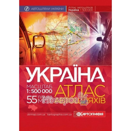Атлас А/Ш України 1:500 тис (А4, спіраль)