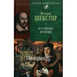 """Історичні хроніки Шекспір В. """"Фоліо"""" (укр.)"""