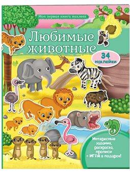 .Пегас Любимые животные. Моя первая книга наклеек [9789669474124]