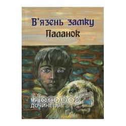 """Узник замка Паланок """"Карпатська вежа"""" (укр.)"""