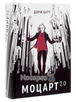 Моцарт 2.0 ВСЛ (укр.)