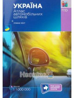 Атлас Автомобильных путей Украины 1:1000000 + планы городов (укр.)