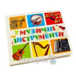 """Книги для самых маленьких - Музыкальные инструменты Звезда """"(рус.)"""""""