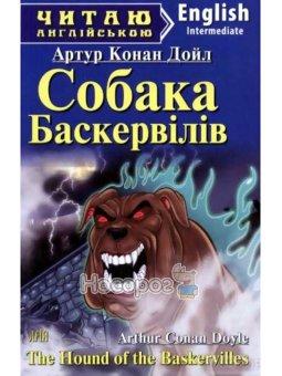 Собака Баскервилей Арий (англ./укр.)