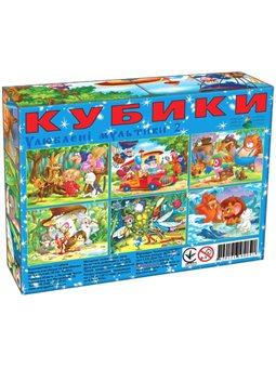 Кубики Любимые мультики Вып.2 (12куб)