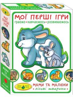 Игра Мои первые игры. Мамы и дети. лесные животные