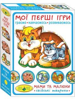 Игра Мои первые игры. Мамы и дети. Домашние животные