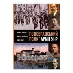 """""""Подєбрадський полк"""" армії УНР т2"""