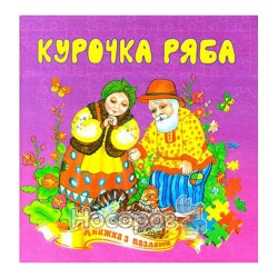 """Курочка Ряба """"Септима"""" (укр.)"""
